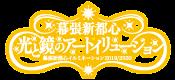 幕張新都心イルミネーション2019/2020