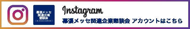 Instagram:幕張メッセ関連企業懇談会 公式アカウントはこちら